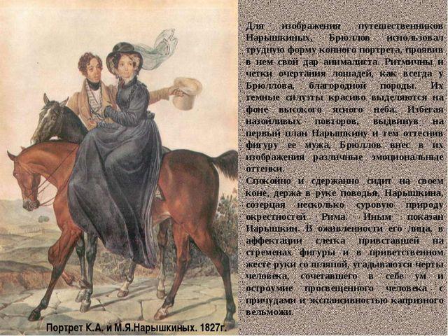 Портрет К.А. и М.Я.Нарышкиных. 1827г. Для изображения путешественников Нарышк...