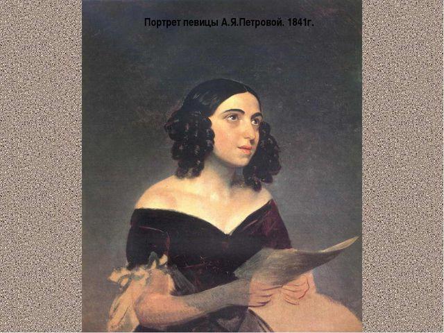 Портрет певицы А.Я.Петровой. 1841г.