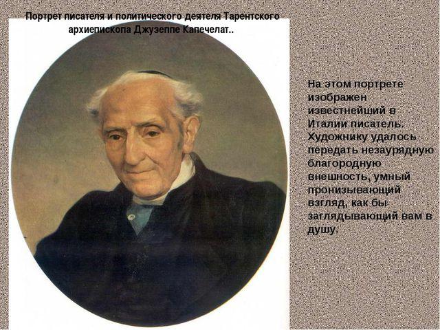 Портрет писателя и политического деятеля Тарентского архиепископа Джузеппе Ка...