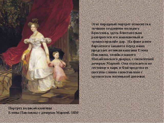 Портрет великой княгини Елены Павловны с дочерью Марией. 1830 Этот парадный п...