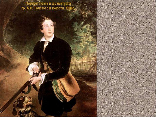 Портрет поэта и драматурга гр. А.К. Толстого в юности. 1836г.