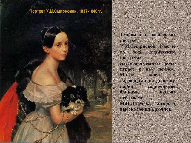 Портрет У.М.Смирновой. 1837-1840гг. Теплом и поэзией овеян портрет У.М.Смирно...