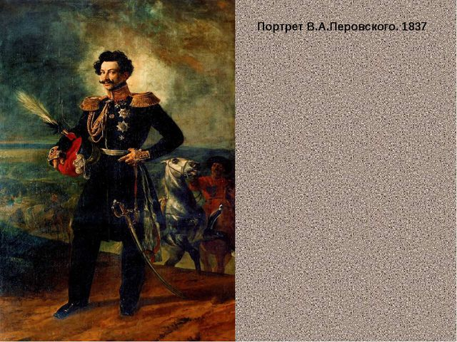 Портрет В.А.Перовского. 1837
