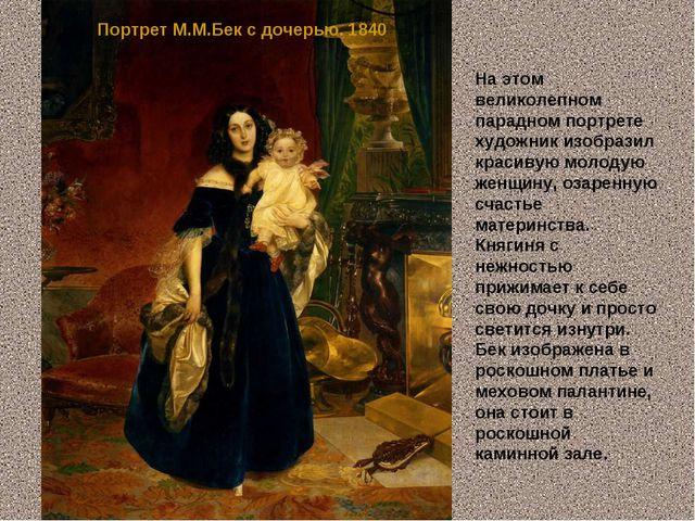 Портрет М.М.Бек с дочерью. 1840 На этом великолепном парадном портрете художн...