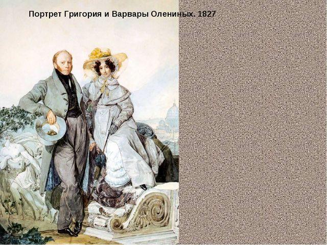 Портрет Григория и Варвары Олениных. 1827