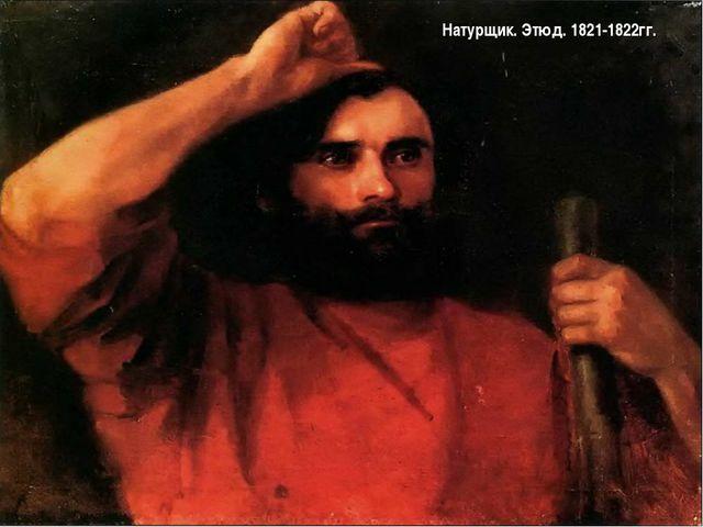 Натурщик. Этюд. 1821-1822гг.