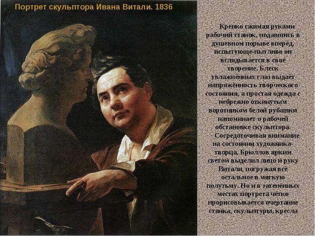 Портрет скульптора Ивана Витали. 1836 Крепко сжимая руками рабочий станок, по...