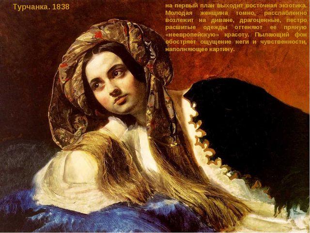 Турчанка. 1838 на первый план выходит восточная экзотика. Молодая женщина том...