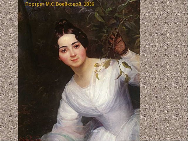 Портрет М.С.Воейковой. 1836