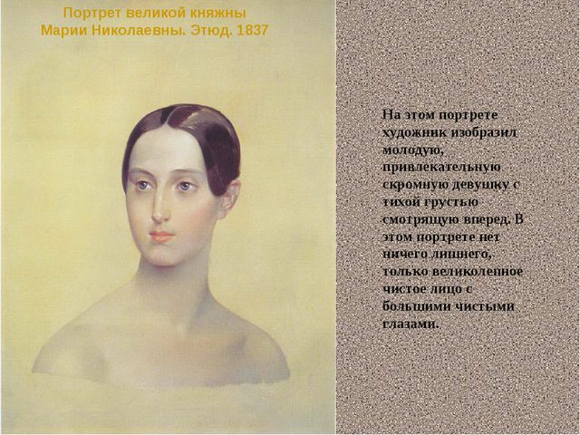 Портрет великой княжны Марии Николаевны. Этюд. 1837 На этом портрете художник...