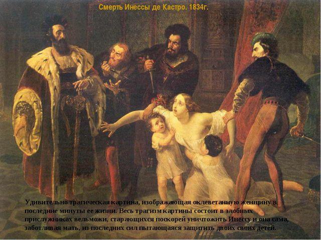 Смерть Инессы де Кастро. 1834г. Удивительно трагическая картина, изображающая...
