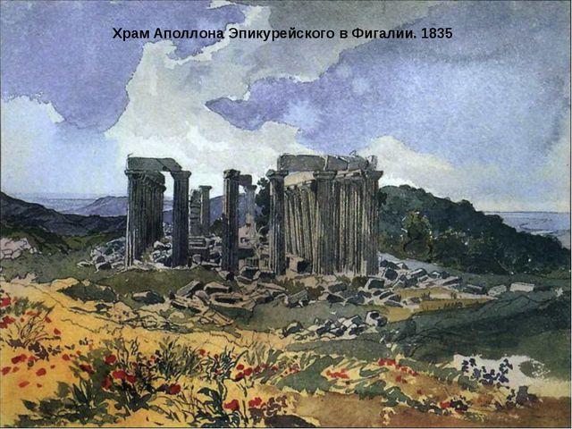 Храм Аполлона Эпикурейского в Фигалии. 1835