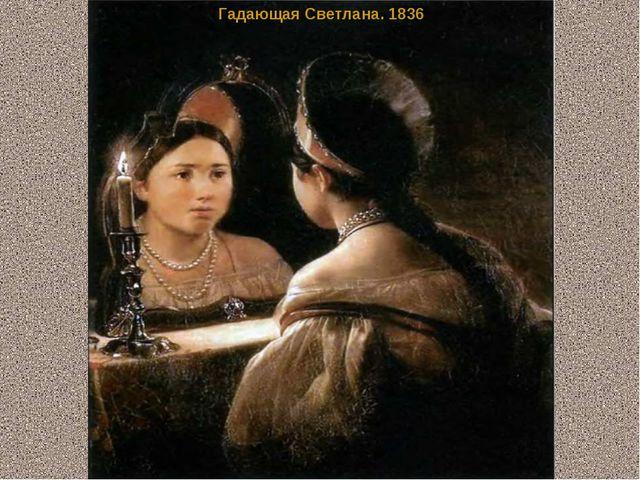 Гадающая Светлана. 1836