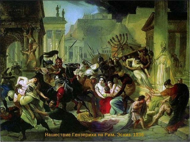 Нашествие Гензериха на Рим. Эскиз. 1836