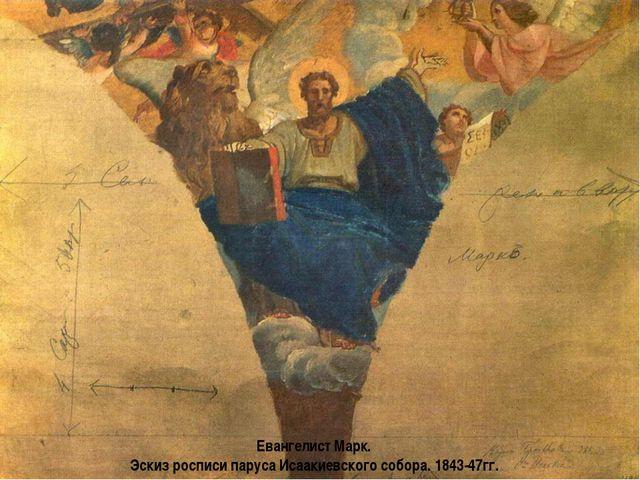 Евангелист Марк. Эскиз росписи паруса Исаакиевского собора. 1843-47гг.