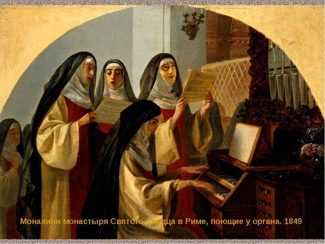 Монахини монастыря Святого Сердца в Риме, поющие у органа. 1849