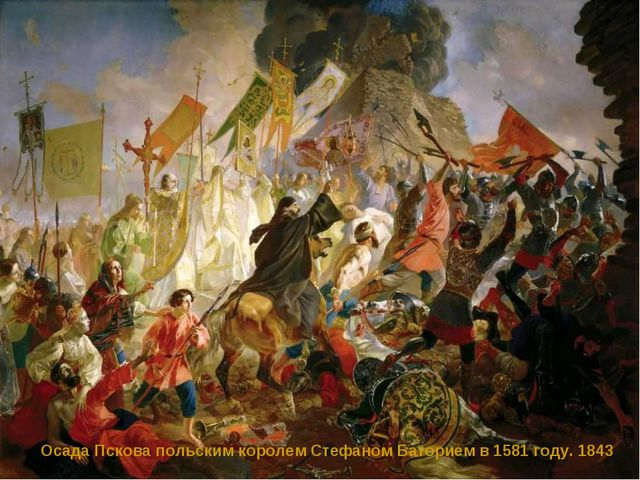 Осада Пскова польским королем Стефаном Баторием в 1581 году. 1843