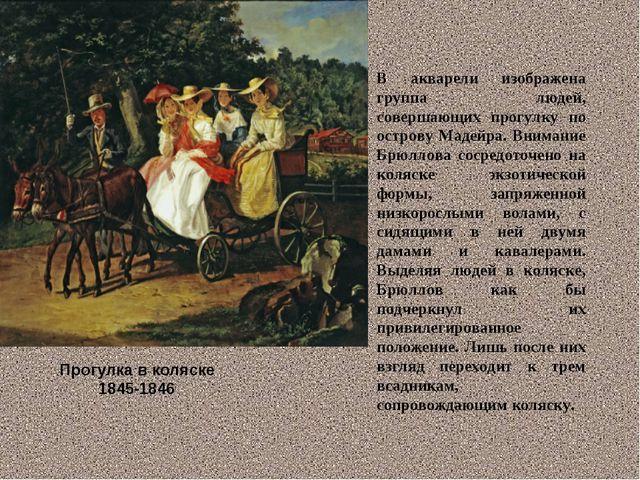 Прогулка в коляске 1845-1846 В акварели изображена группа людей, совершающих...