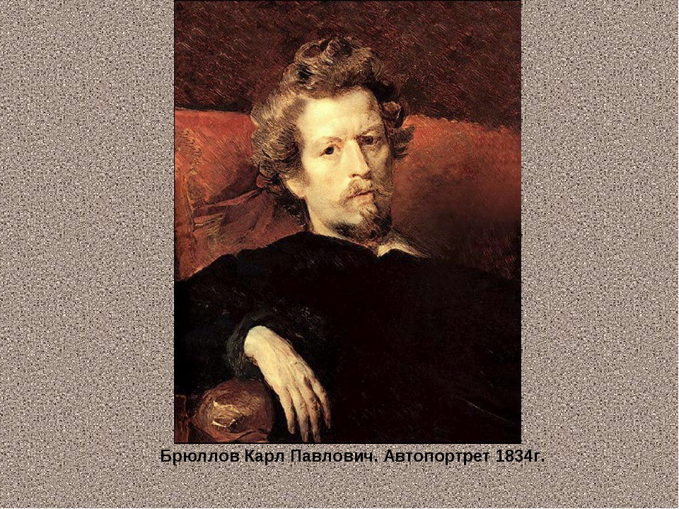 Брюллов Карл Павлович. Автопортрет 1834г.