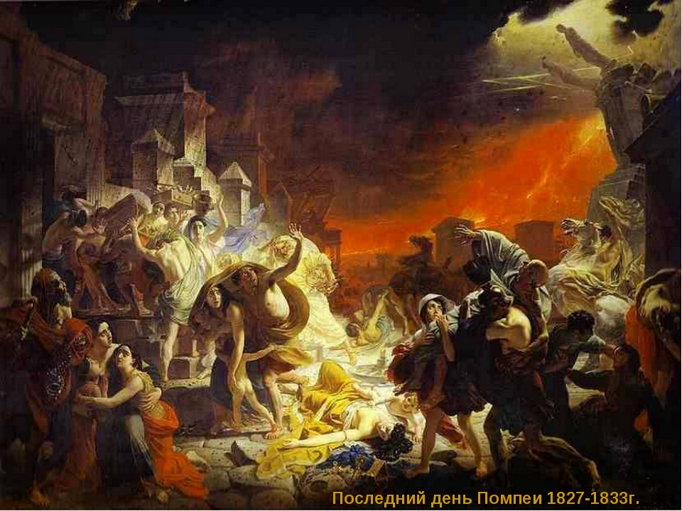 Последний день Помпеи 1827-1833г.