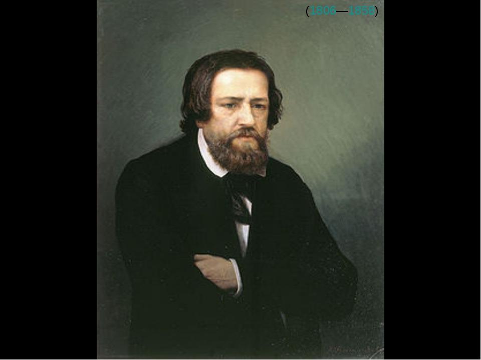Алекса́ндр Андре́евич Ива́нов(1806—1858)