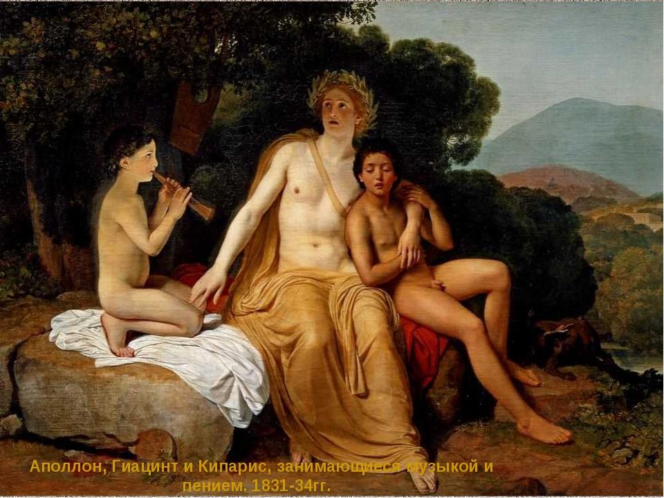 Аполлон, Гиацинт и Кипарис, занимающиеся музыкой и пением. 1831-34гг.