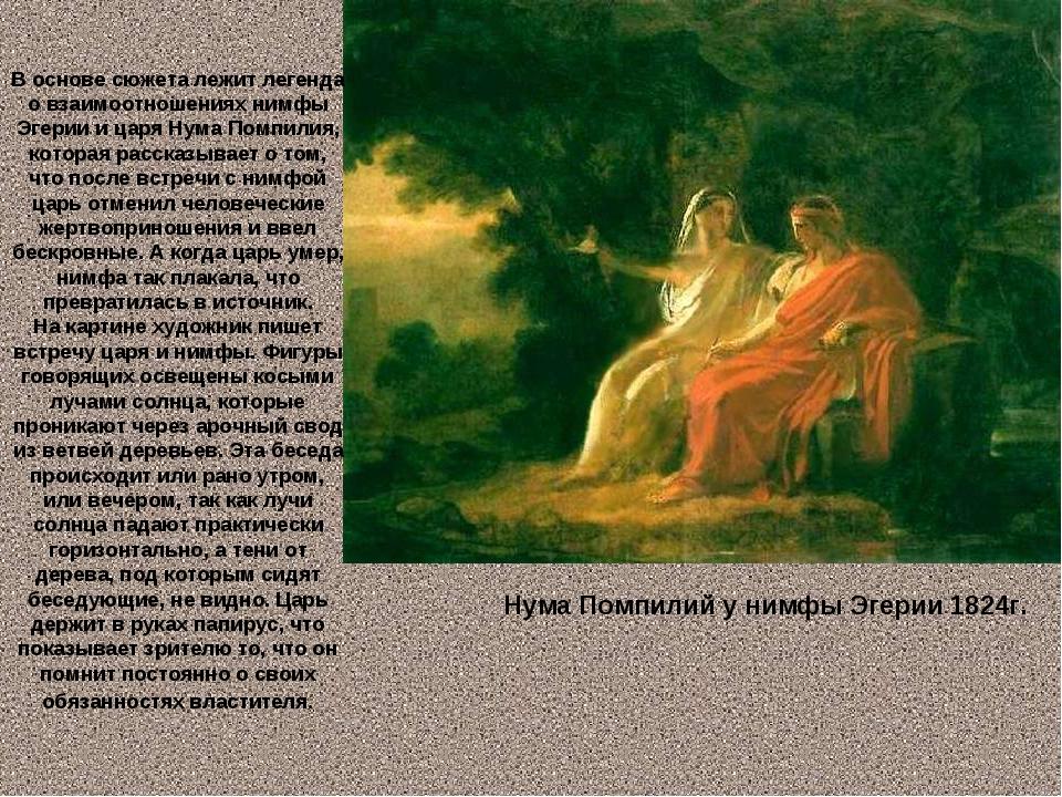 Нума Помпилий у нимфы Эгерии 1824г. В основе сюжета лежит легенда о взаимоотн...