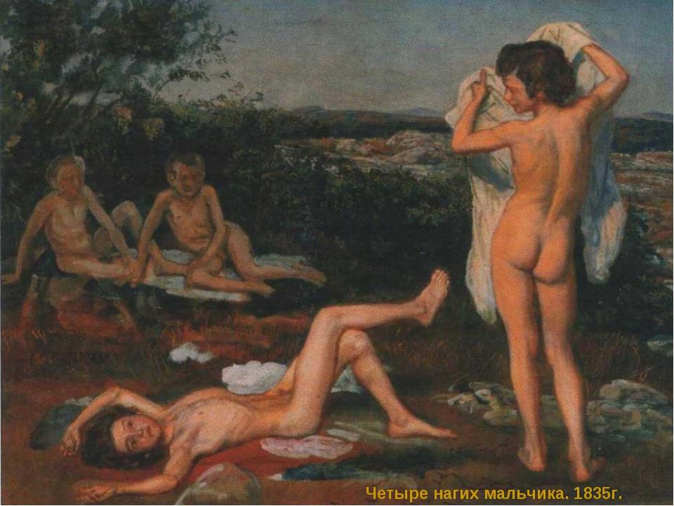 Четыре нагих мальчика. 1835г.