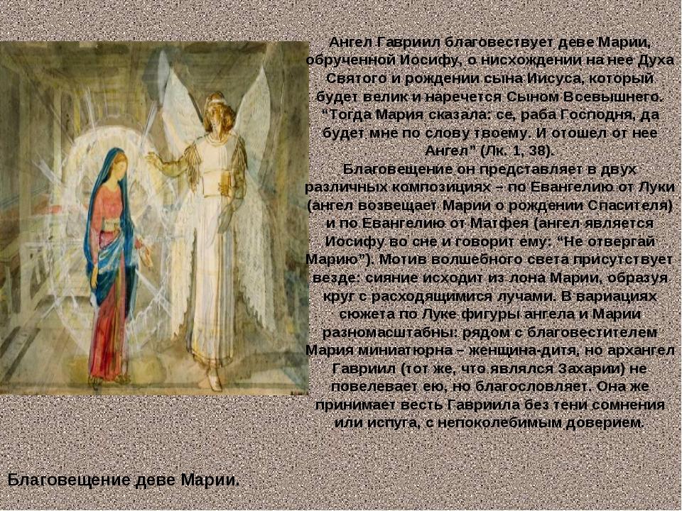 Благовещение деве Марии. Ангел Гавриил благовествует деве Марии, обрученной И...