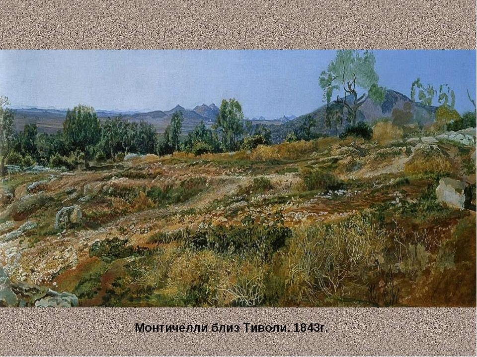 Монтичелли близ Тиволи. 1843г.