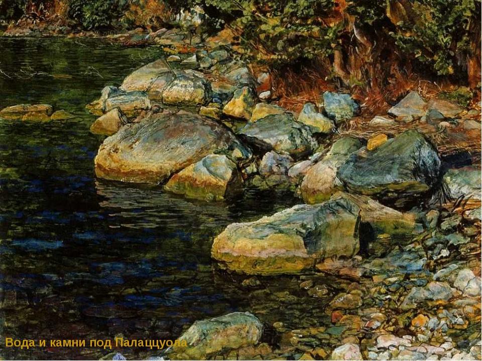 Вода и камни под Палаццуола