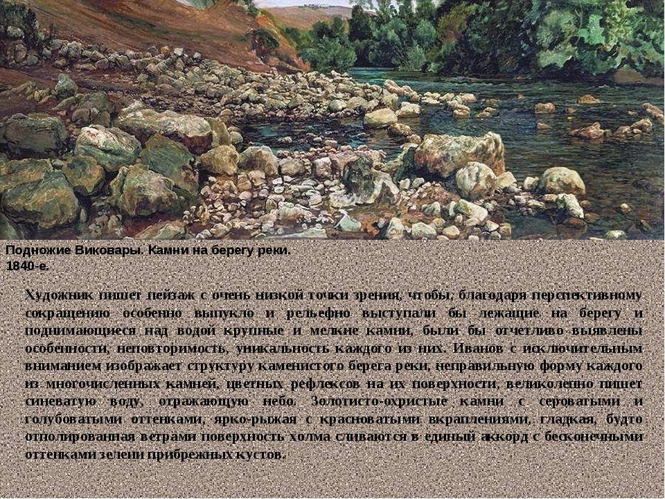 Подножие Виковары. Камни на берегу реки. 1840-е. Художник пишет пейзаж с оче...