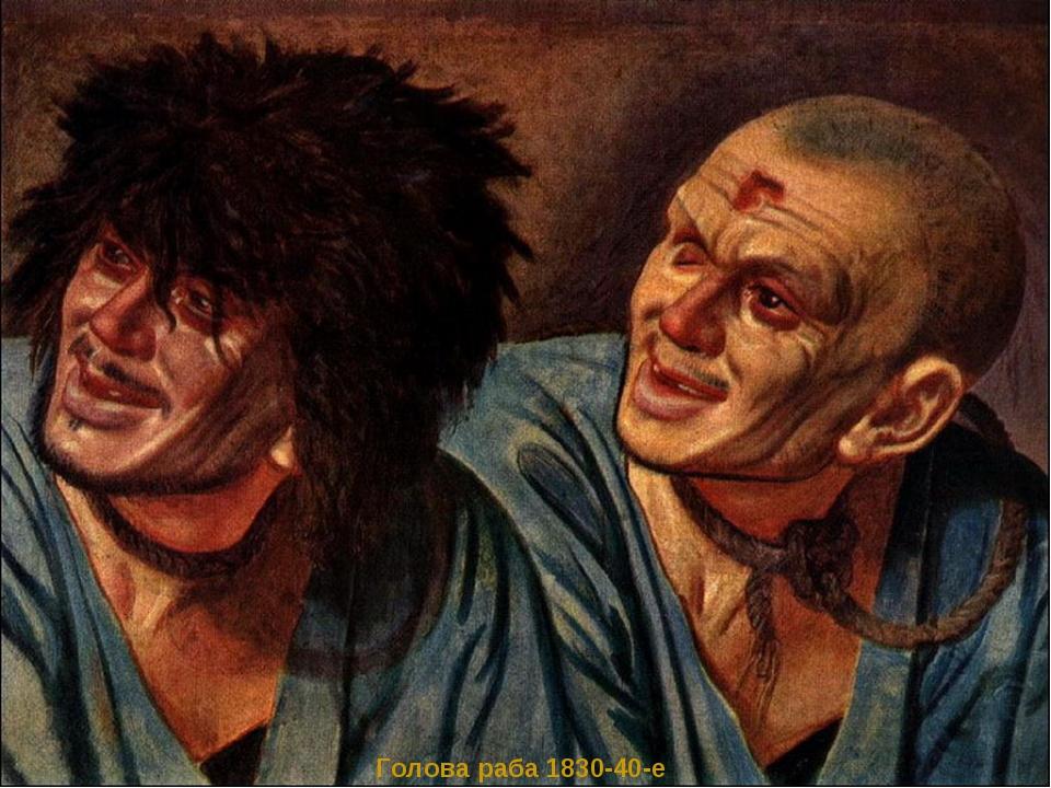 Голова раба 1830-40-е