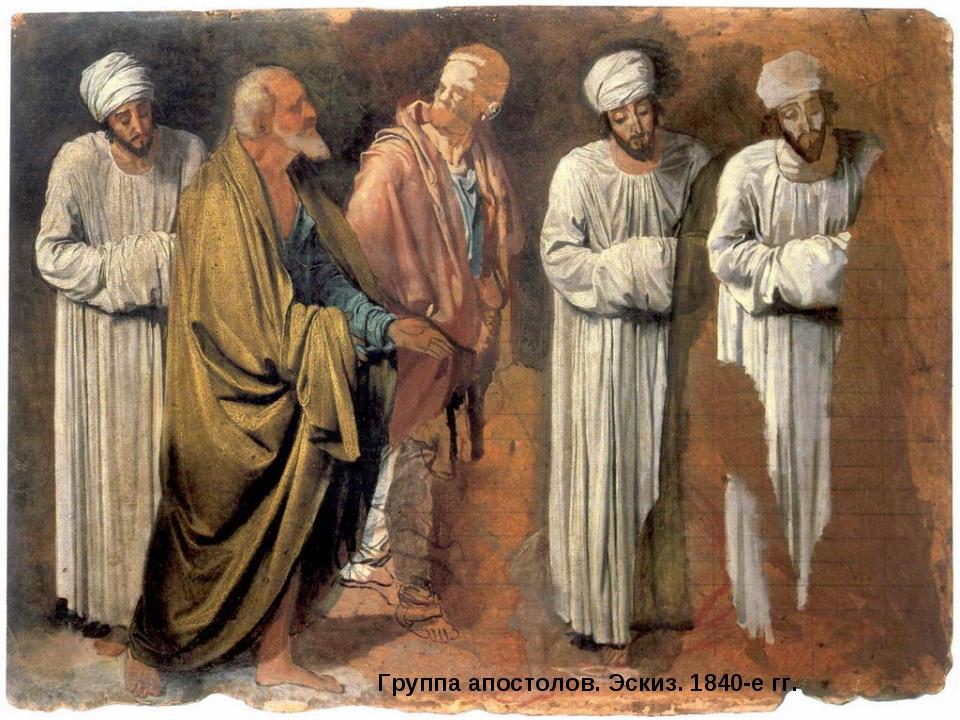 Группа апостолов. Эскиз. 1840-е гг.