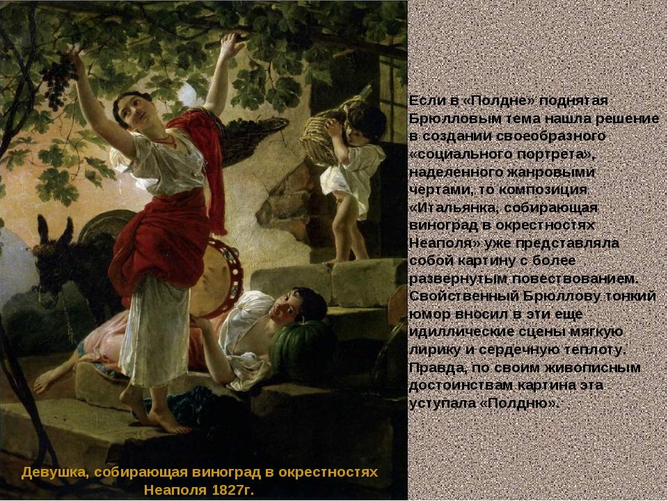 Девушка, собирающая виноград в окрестностях Неаполя 1827г. Если в «Полдне» по...