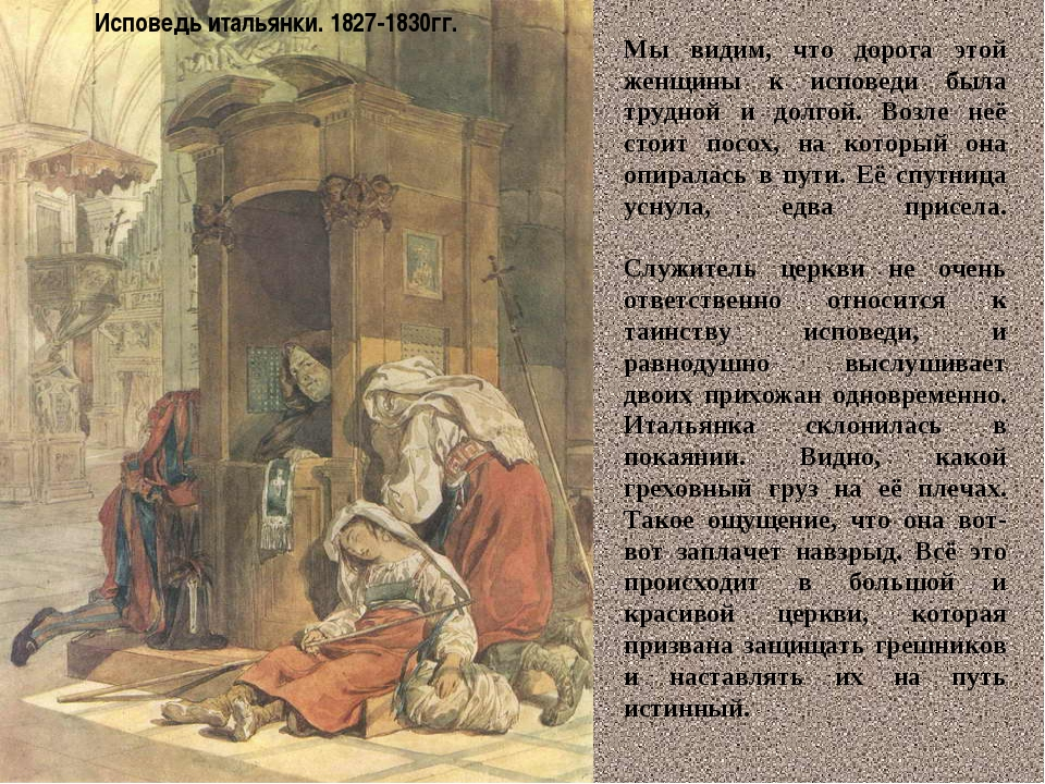 Исповедь итальянки. 1827-1830гг. Мы видим, что дорога этой женщины к исповеди...