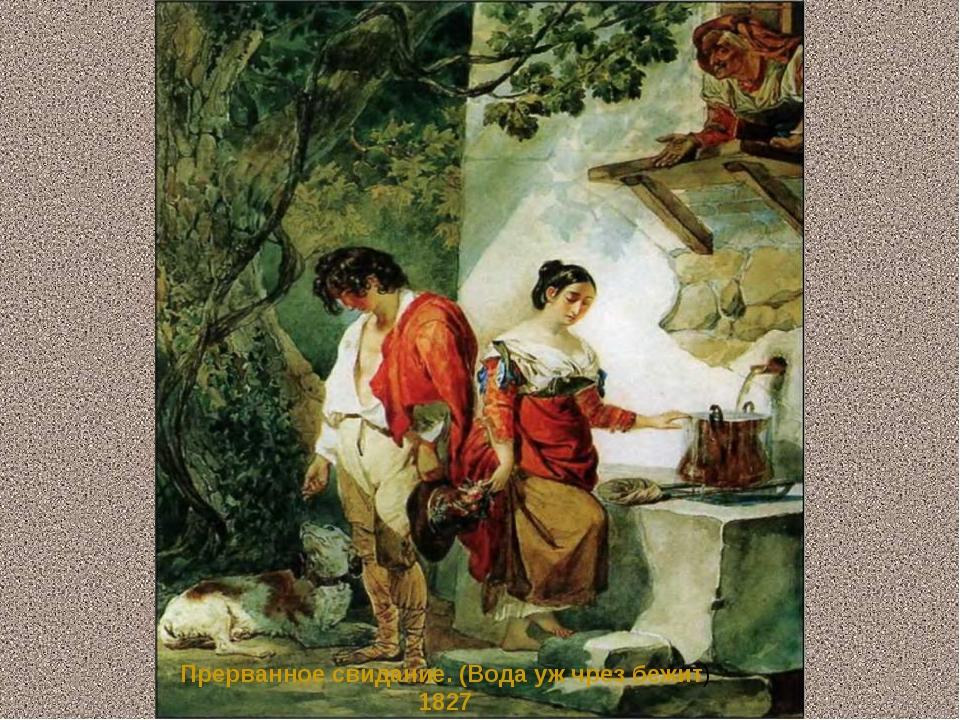 Прерванное свидание. (Вода уж чрез бежит) 1827