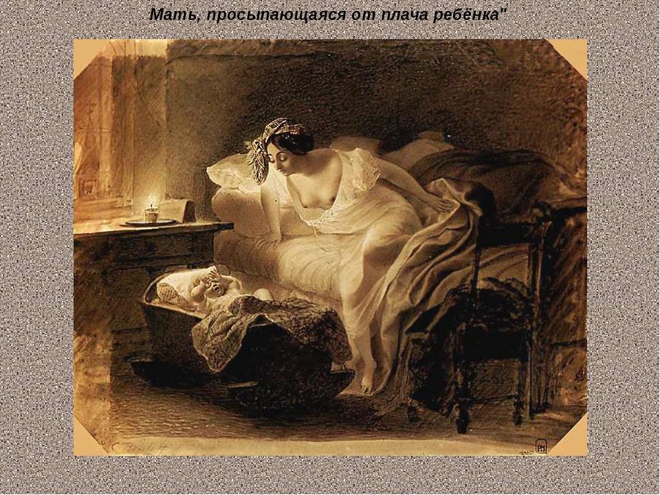 """Мать, просыпающаяся от плача ребёнка"""""""