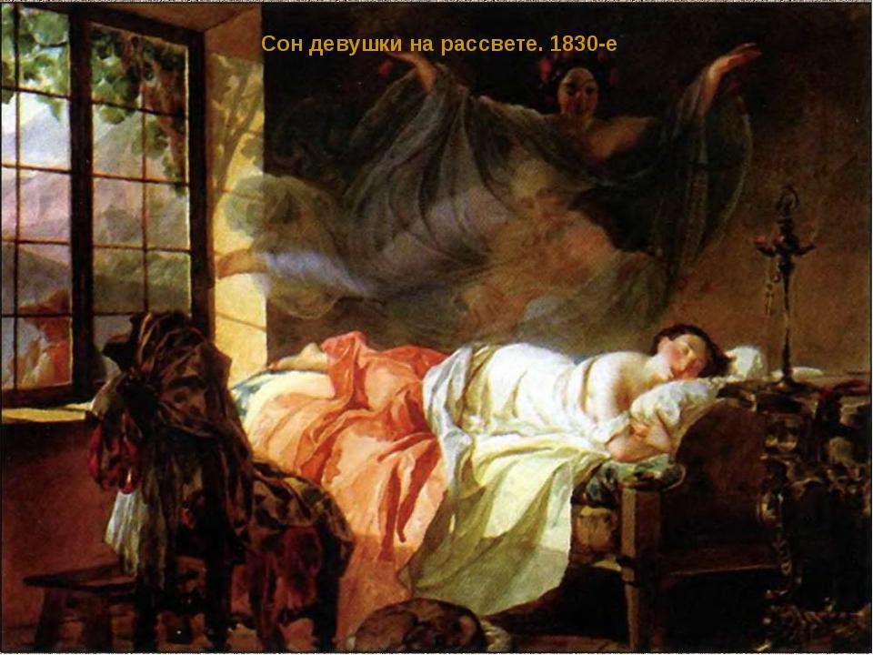 Сон девушки на рассвете. 1830-е