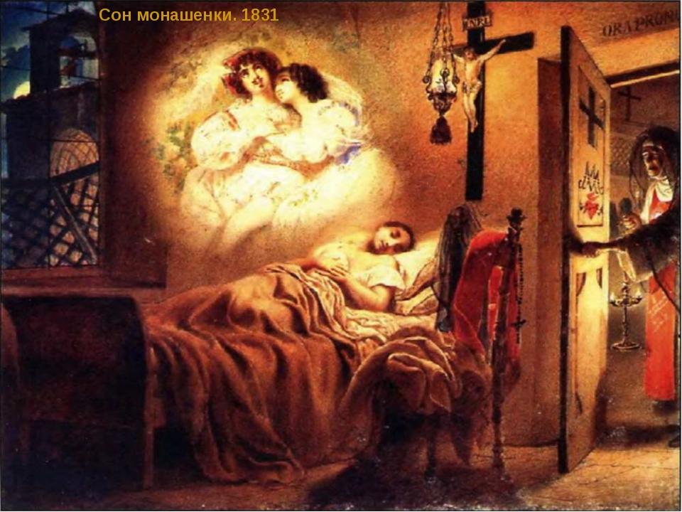 Сон монашенки. 1831