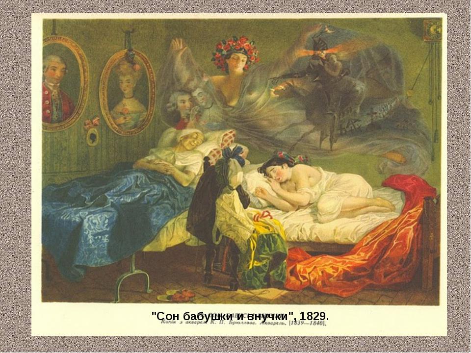 """""""Сон бабушки и внучки"""", 1829."""