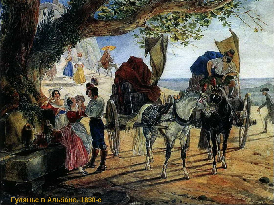 Гулянье в Альбано. 1830-е