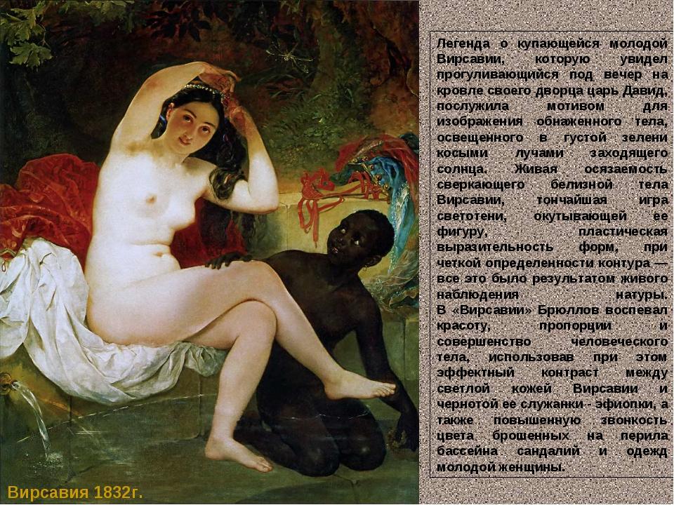 Вирсавия 1832г. Легенда о купающейся молодой Вирсавии, которую увидел прогули...