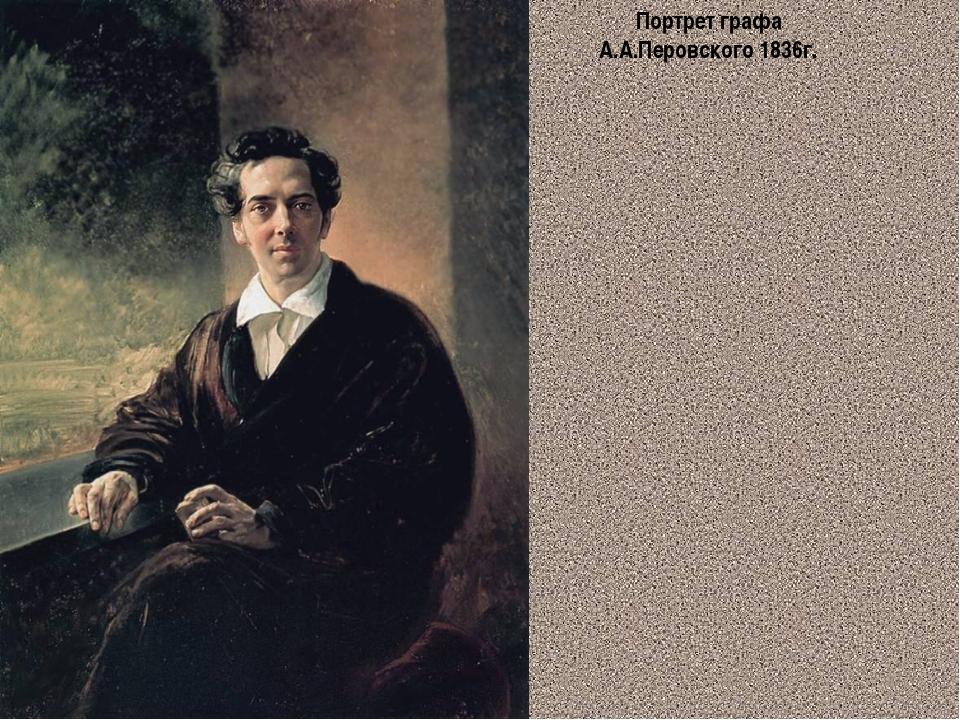 Портрет графа А.А.Перовского 1836г.