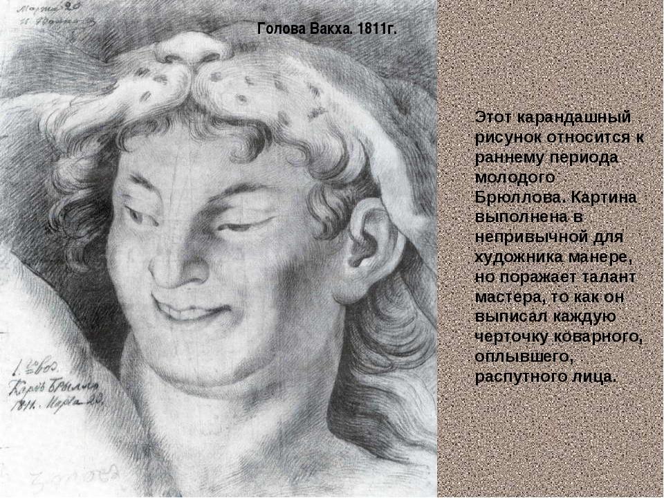 Голова Вакха. 1811г. Этот карандашный рисунок относится к раннему периода мол...