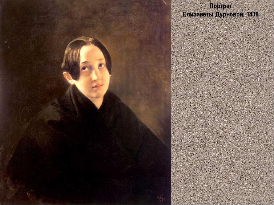 Портрет Елизаветы Дурновой. 1836