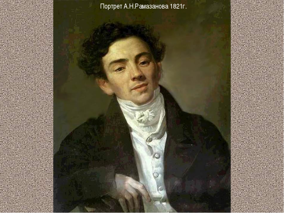 Портрет A.Н.Рамазанова 1821г.