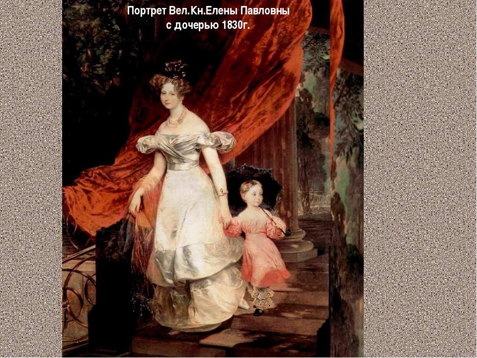 Портрет Вел.Кн.Елены Павловны с дочерью 1830г.