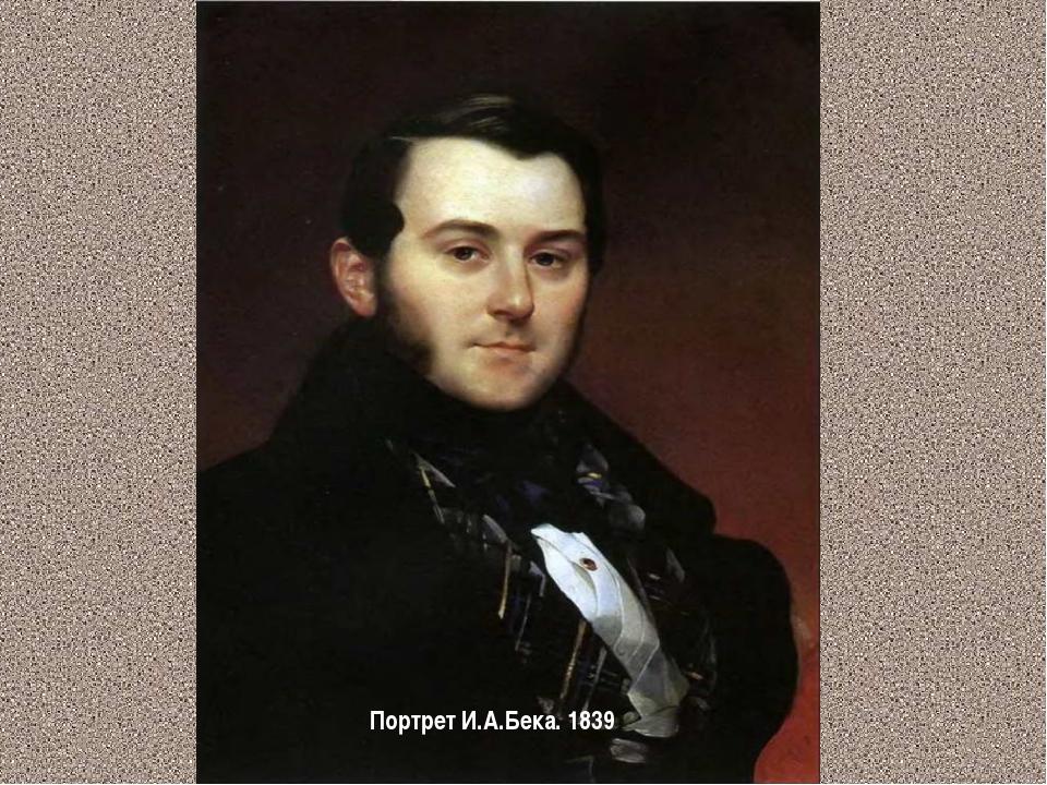 Портрет И.А.Бека. 1839