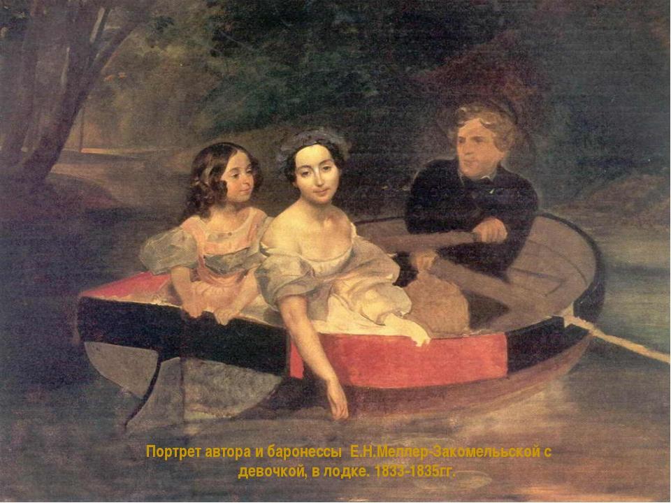 Портрет автора и баронессы Е.Н.Меллер-Закомелььской с девочкой, в лодке. 1833...